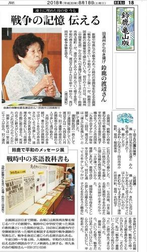 2018-8-18中日鈴亀