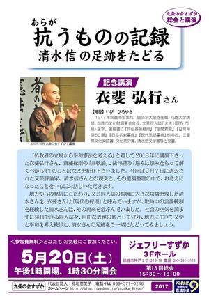 2017-4衣斐弘行さん講演