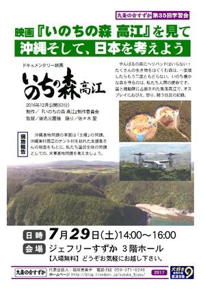 九条の会すずか第35回学習会映画「いのちの森 高江」