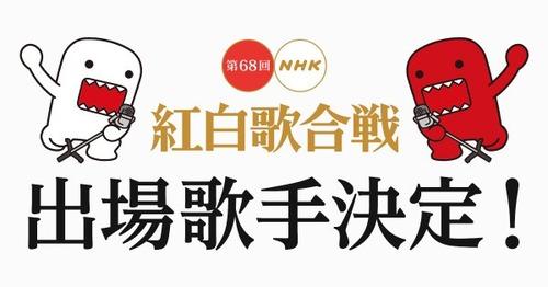 『号外』【紅白】出場歌手決定、安室の名前なし初出場はHey!Say!ら10組(ORICON NEWS)
