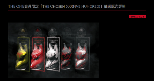 THE ONE会員限定「The Chosen 500(Five Hundred)」抽選販売詳細