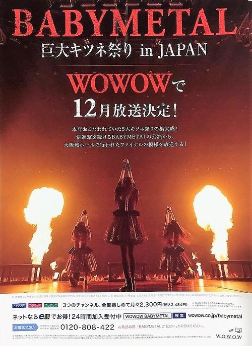 WOWOW:BABYMETAL「巨大キツネ祭り in JAPAN」12月23日(土)夜7時オンエア!