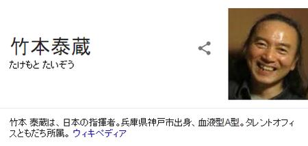BABYMETAL』 (指揮者)竹本泰蔵氏...