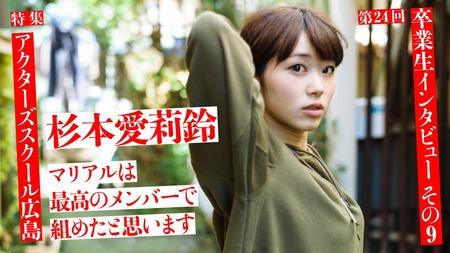 杉本愛莉鈴の画像 p1_38