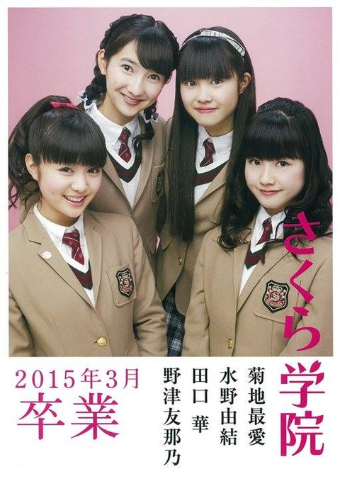 Sakura-Gakuin-Graduation-photobook-nendo-2014