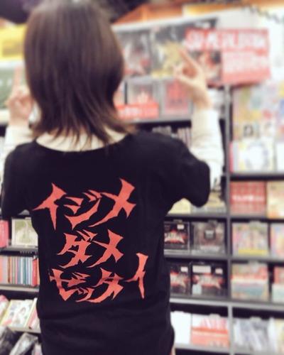 タワレコ広島:気合いの「世直しTシャツ」SU-METAL凱旋公演を宣伝+11/19(日)仮BANDイベント出演