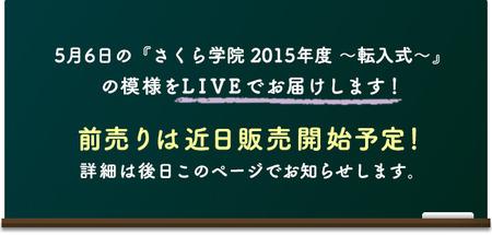 bnr_announce