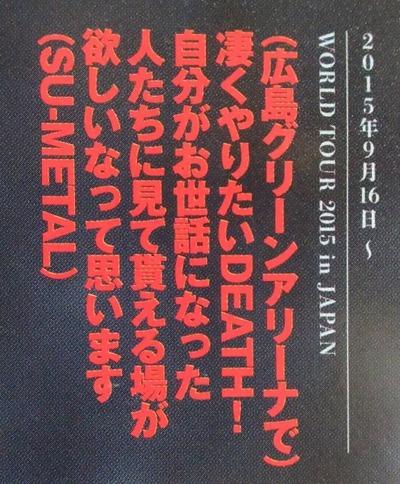速報!『BABYMETAL』お告げは会場「広島グリーンアリーナ」!!