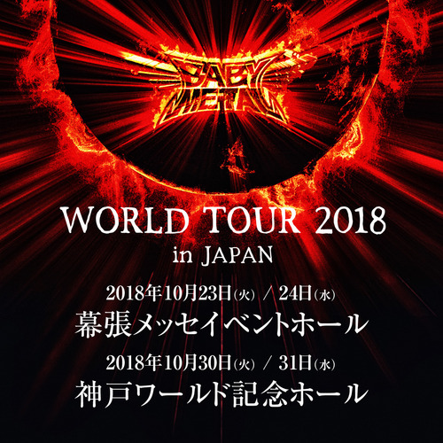 jptour_jp_2018