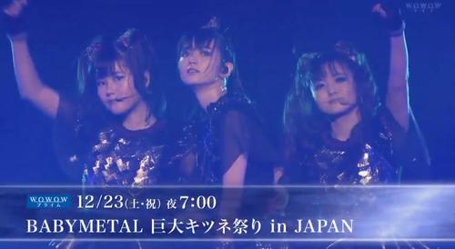 CM動画:WOWOW、12/23(土)放送 BABYMETAL「巨大キツネ祭り in JAPAN」
