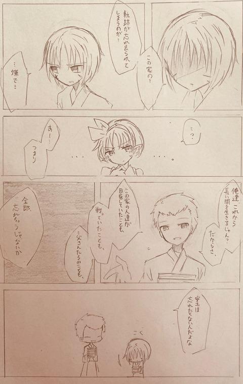 百鬼家 秘聞録 3P