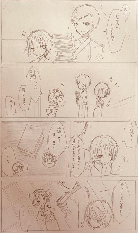 百鬼家 秘聞録 2P