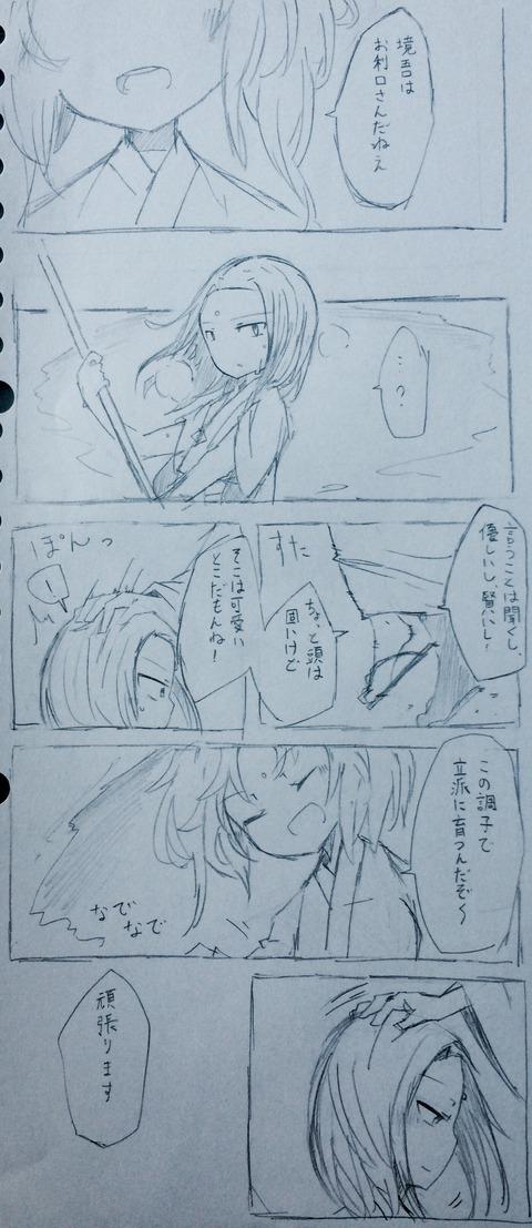 「お利口さん」前編 1P