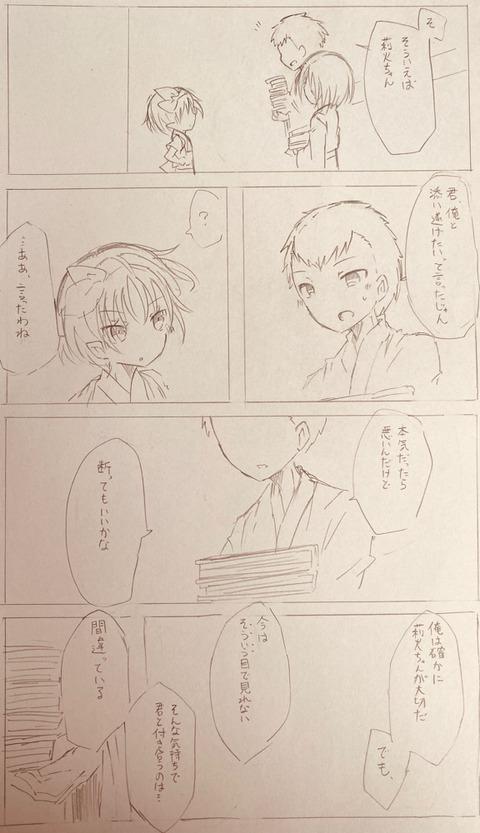 百鬼家 秘聞録 8P