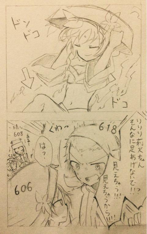 莉火獣踊りと水希くん①-2