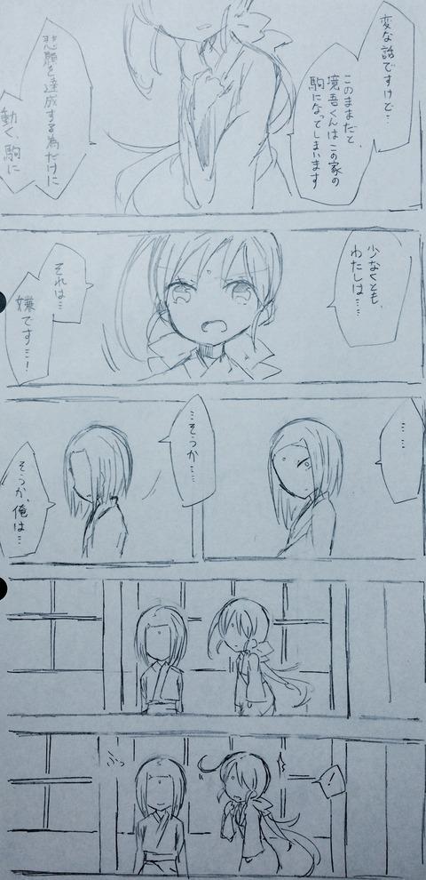 「お利口さん」後編 5P