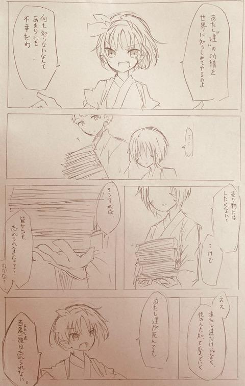 百鬼家 秘聞録 5P