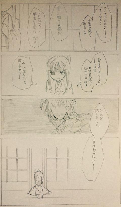 1026年5月・幕間 4P