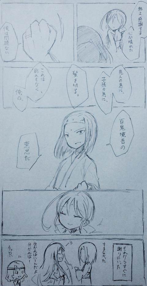 「お利口さん」後編 6P