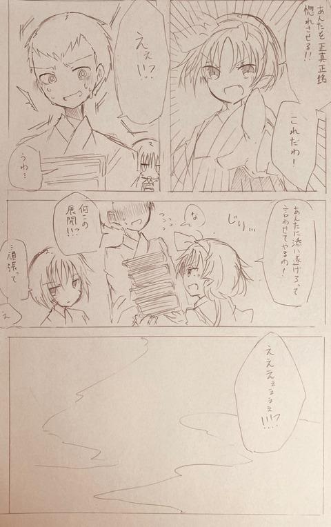 百鬼家 秘聞録 10P
