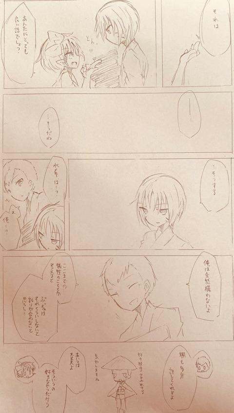 百鬼家 秘聞録 6P