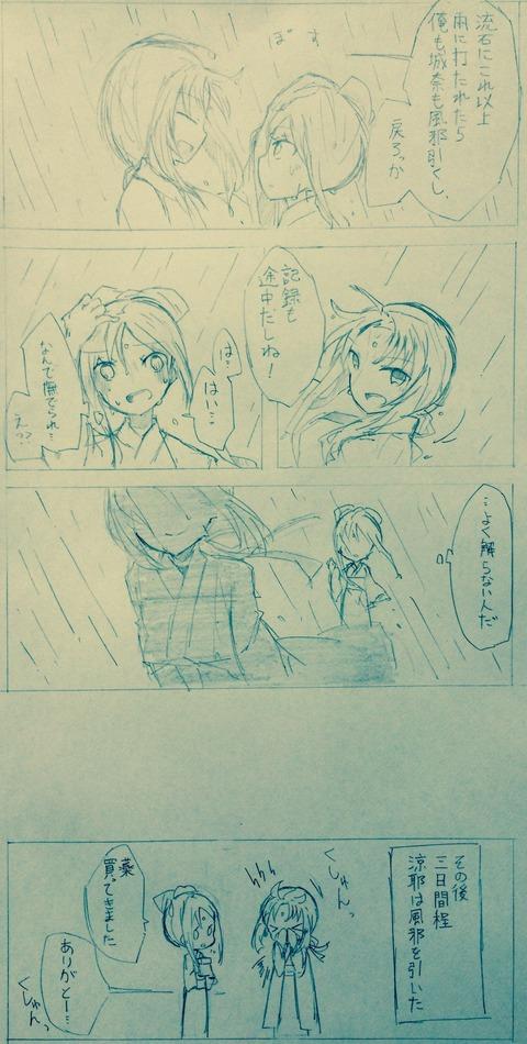 雨は花の父母 6P