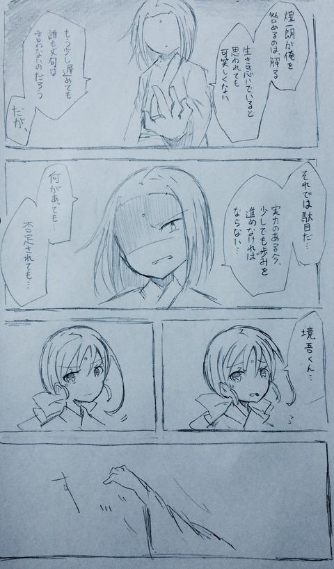 「お利口さん」後編 3P