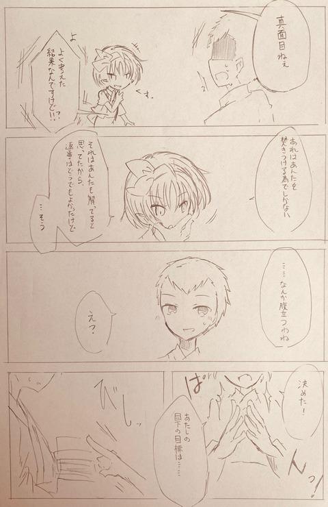 百鬼家 秘聞録 9P