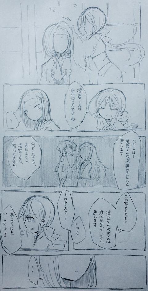 「お利口さん」後編 4P