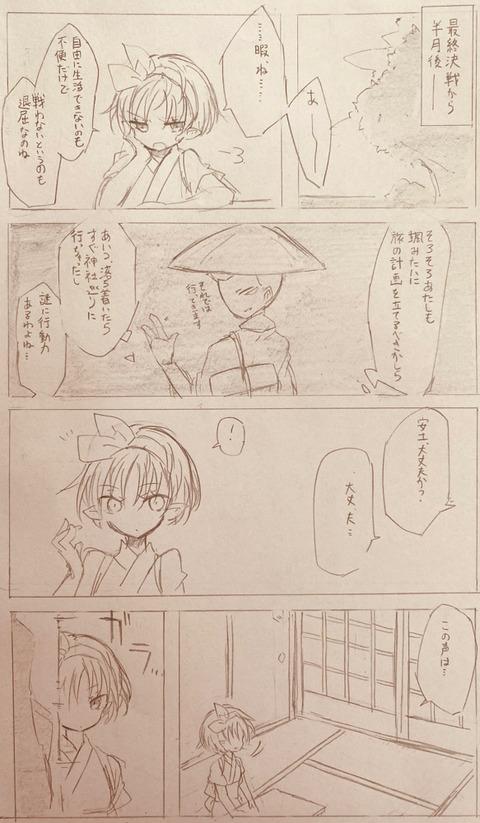 百鬼家 秘聞録 1P