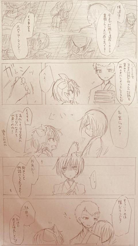 百鬼家 秘聞録 4P