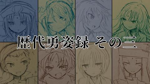 歴代勇姿録③+α
