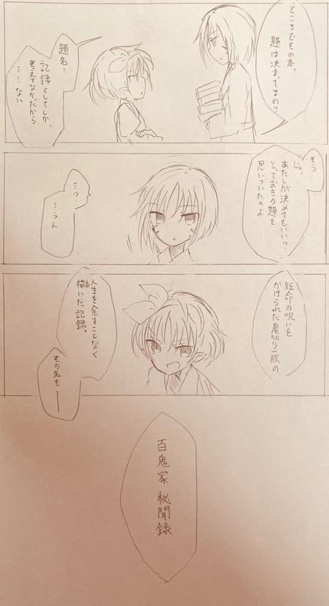 百鬼家 秘聞録 7P
