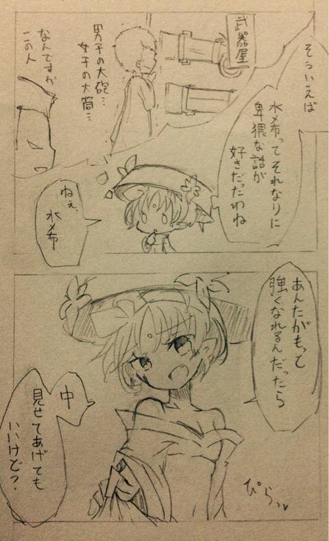 莉火獣踊りと水希くん②-1