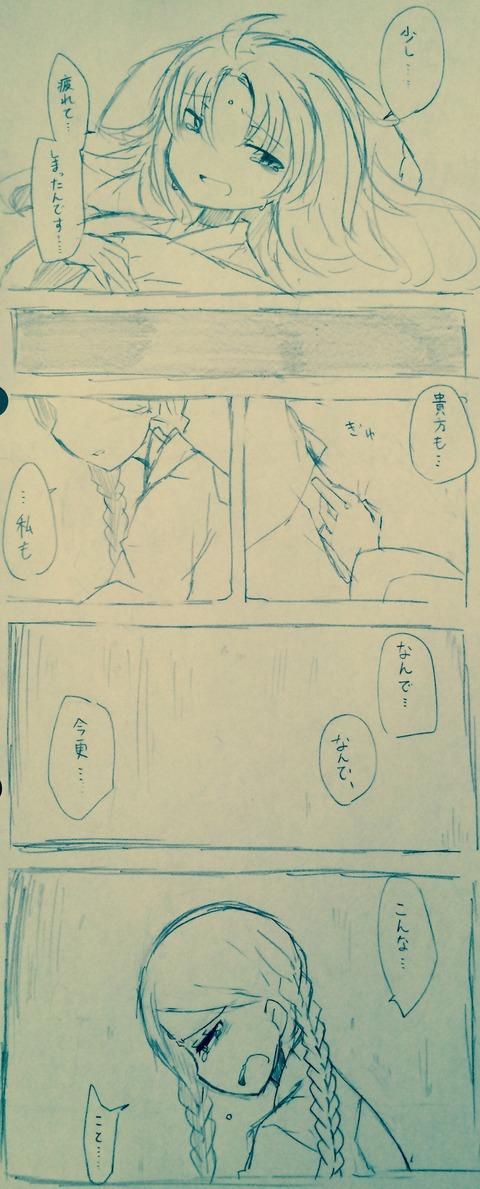 風樹の嘆・後編 5P