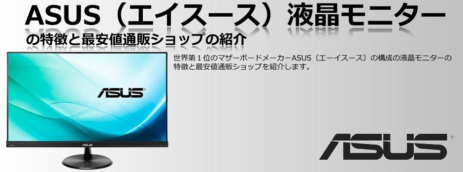 ASUS(エイスース)液晶モニターの特徴と最安値通販ショップの紹介
