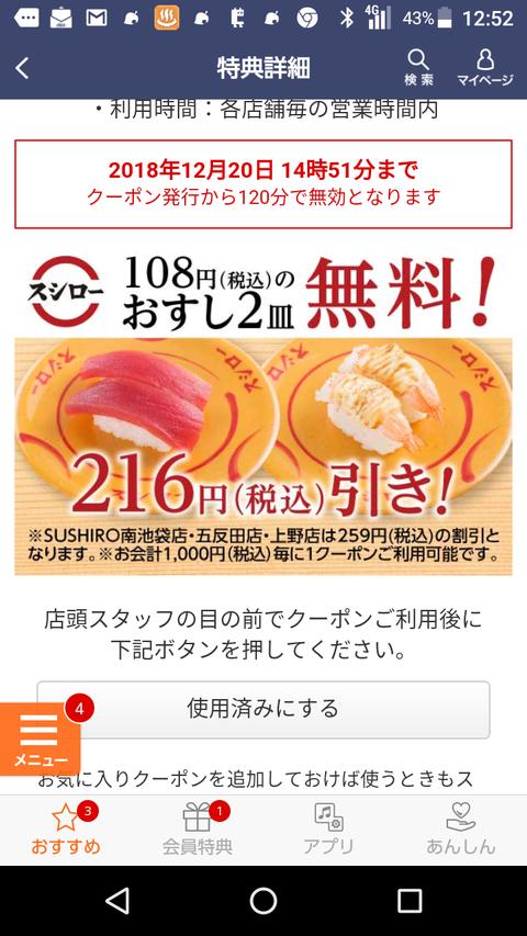 Screenshot_20181220-125217