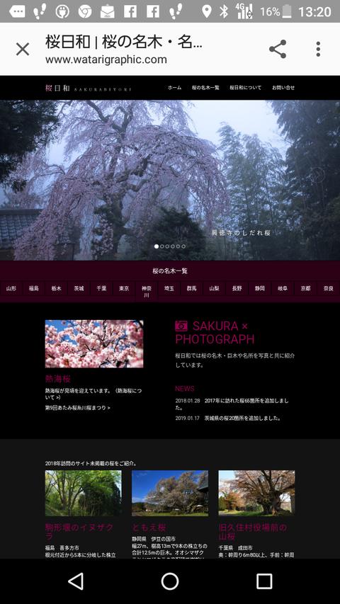 Screenshot_20190212-132052