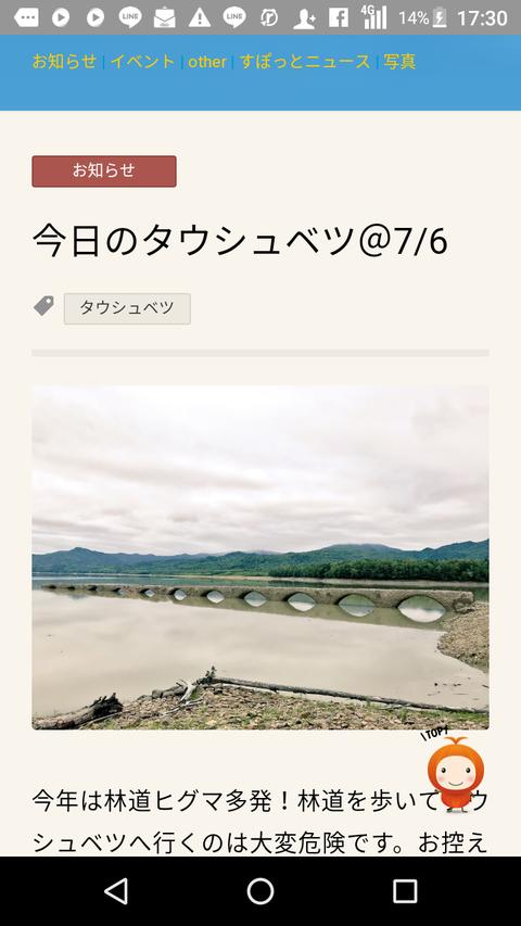 Screenshot_20180707-173026