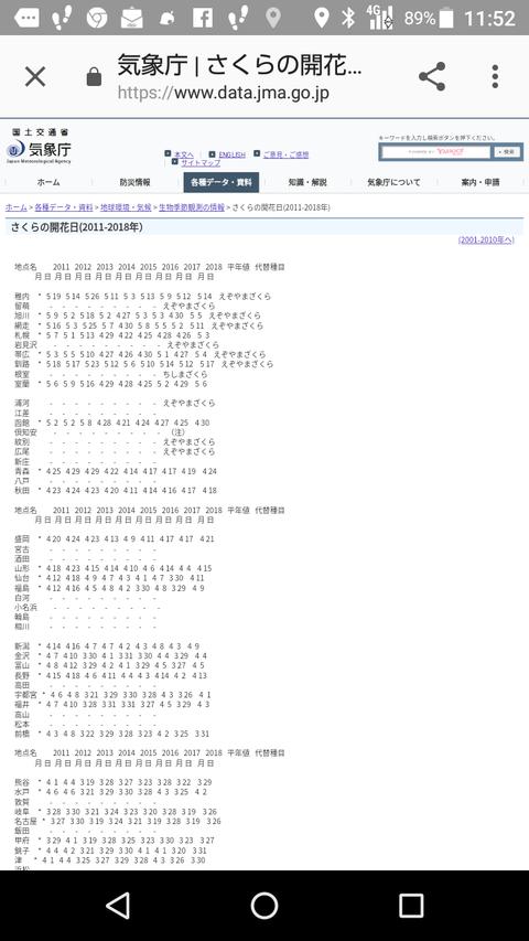Screenshot_20190207-115241