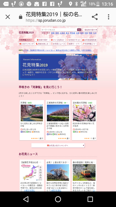 Screenshot_20190212-131629