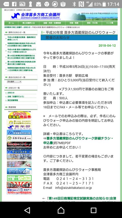Screenshot_20180427-171419