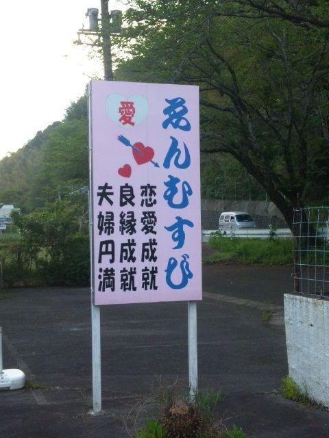 伊豆極楽苑秘宝展5