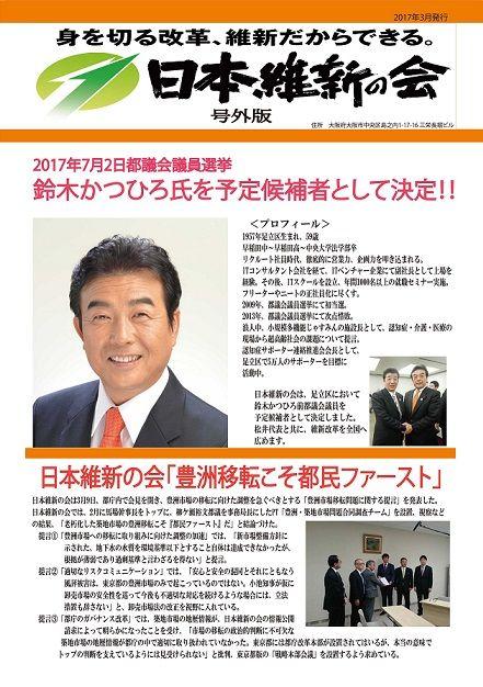 日本維新の会通信omote-ol