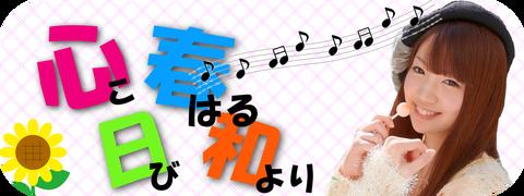 鈴木心春公式ブログ 心春日和 妃乃ひかりのブログ ポカりんのポカポカ日... 鈴木心春~koha