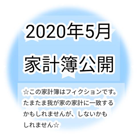 無題130_20200530191722