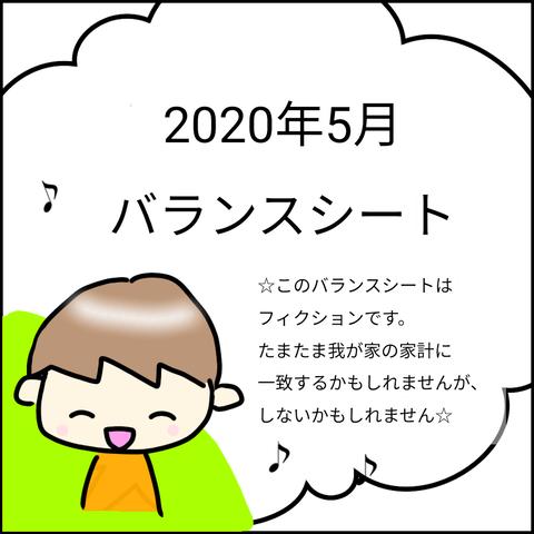 無題106_20200601161539
