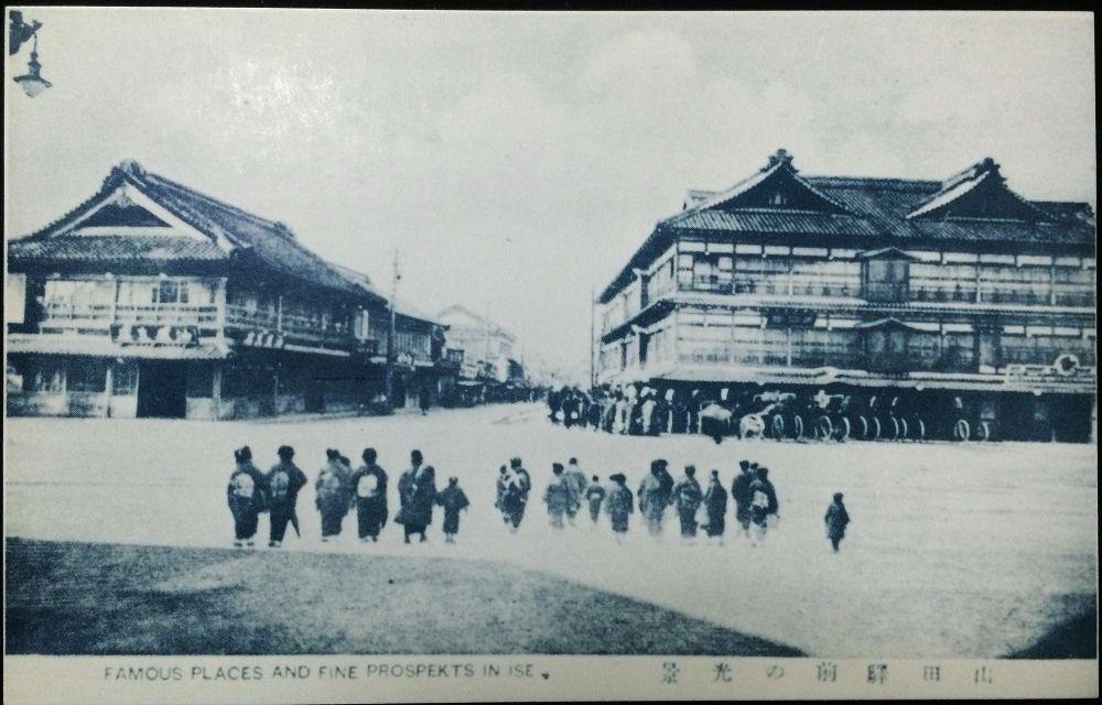 伊勢市駅前 写真今昔 【趣味の絵葉書】 : えびだんごの文具発信