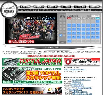 モータースポーツコムwebサイト