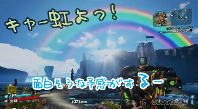ボーダーランズ2最終DLC4スタート地点